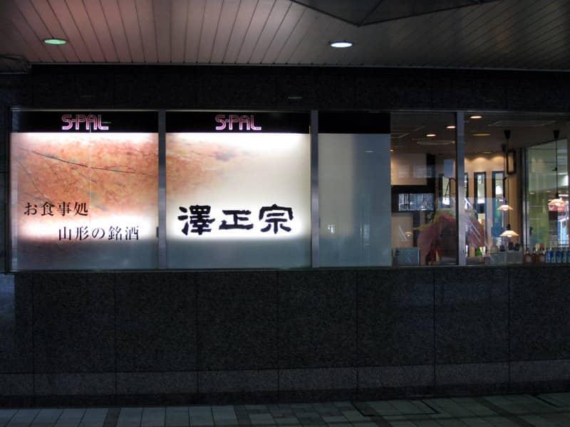 "Our Izakaya ""Sawa Masamune"""